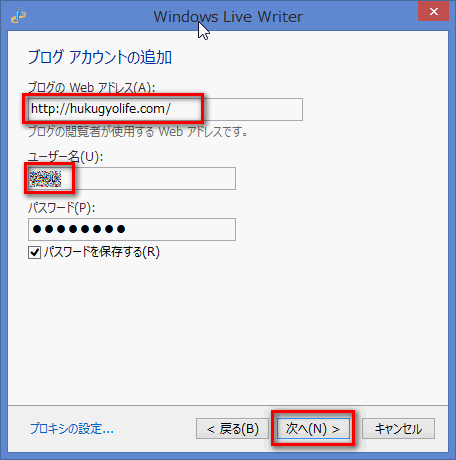 Windows Live Writer設定3