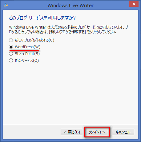 Windows Live Writer設定2