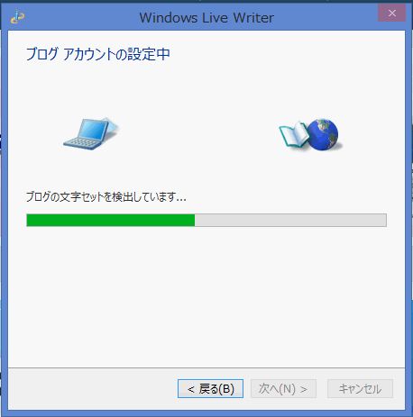 Windows Live Writer設定4