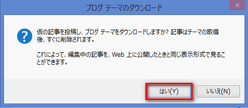 Windows Live Writer設定5