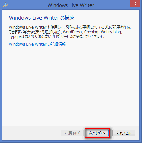 Windows Live Writer設定1