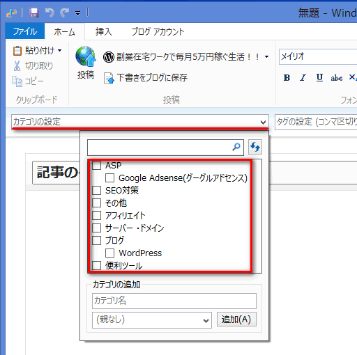 Windows Live Writerカテゴリ設定