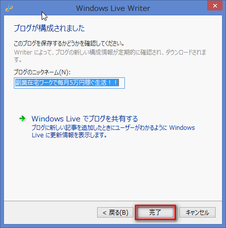 Windows Live Writer設定6
