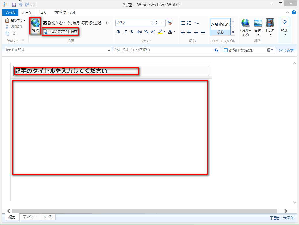 Windows Live Writer起動画面